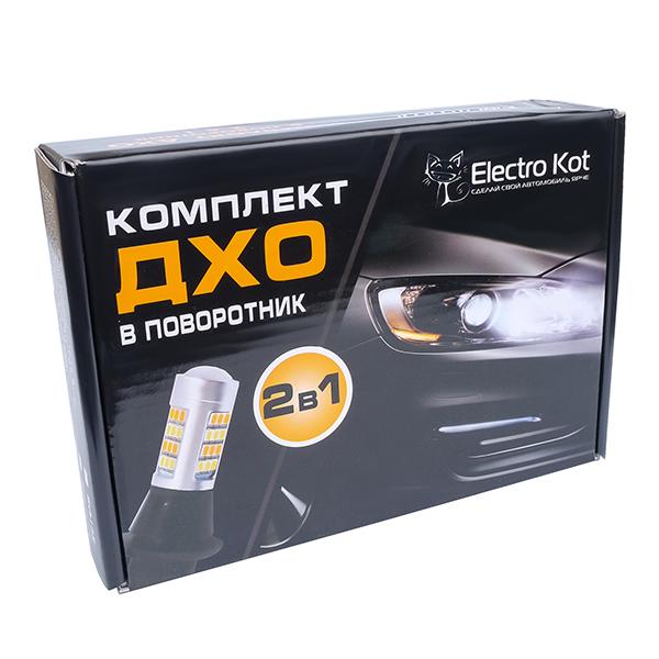 Светодиодные лампы ДХО в поворотники купить